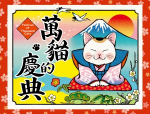 Festival of Thousand Cats - Box Front